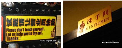 bathroomchinglish1.jpg
